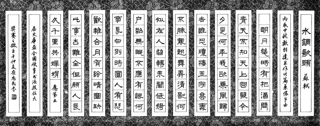 钢笔隶书横幅—苏东坡水调歌头·中秋图片