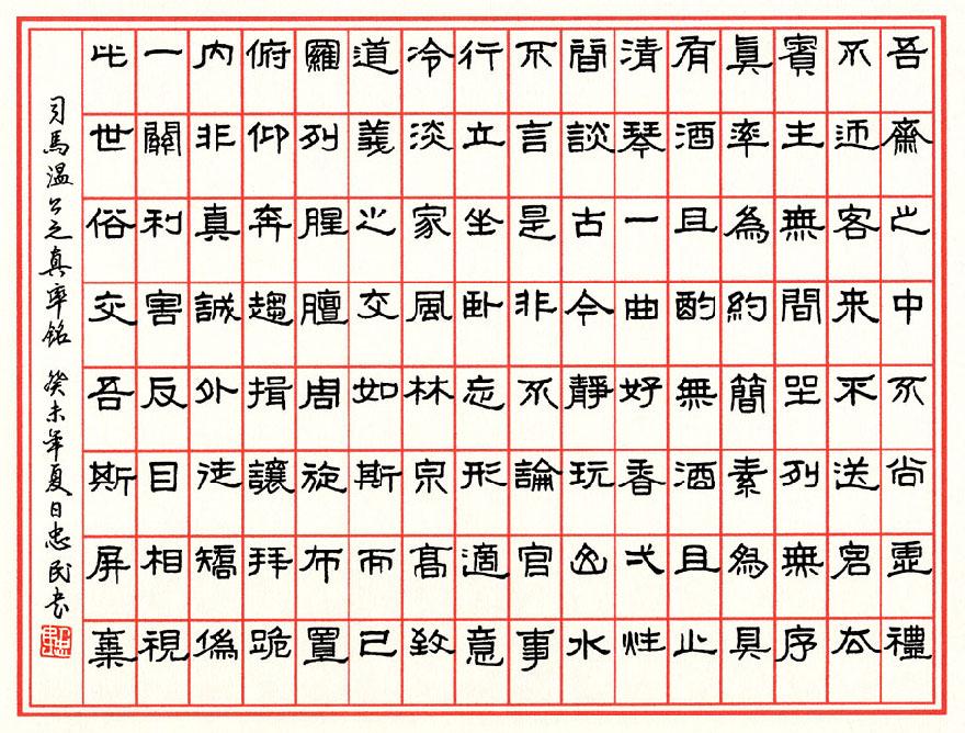钢笔隶书横幅 司马温公之真率铭